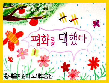 the Pyeongtaek peace struggle compilation CD