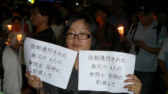 強制でヨンヘングヘガン私たちの友達を直ちに釈放しなさい! - 강제로 연행해간 우리의 친구들을 즉각 석방하라!