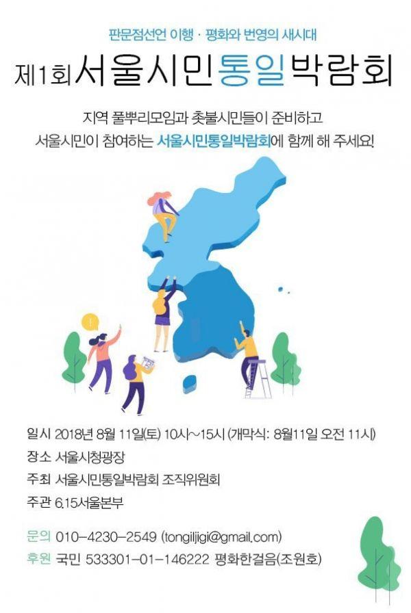 제1회 서울시민 통일박람회