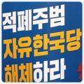 적폐주범 자유한국당 해체하라
